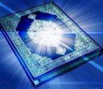 Лечение рака Кораном