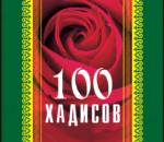 100 хадисов